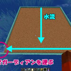 [マイクラ JE1.13] 初心者向け 水抜きしないガーディアントラップ⑤ 水流作成