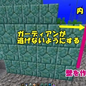 [マイクラ JE1.13] 初心者向け 水抜きしないガーディアントラップ② 外壁と湧き層作成
