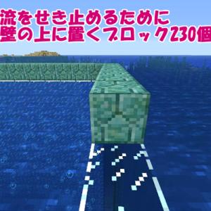 [マイクラ JE1.13] 初心者向け 水抜きしないガーディアントラップ③ 水流土台と落下層作り