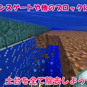 [マイクラ JE1.13] 初心者向け 水抜きしないガーディアントラップ⑥ 蓋と待機所作成