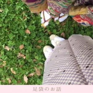 【着物を日常に着る〜足袋のお話】