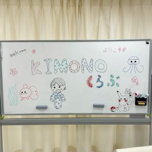 【活動報告】KIMONOくらぶ二期生
