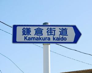 Fe塔 鎌倉街道