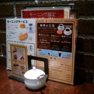 珈琲店の紅茶。