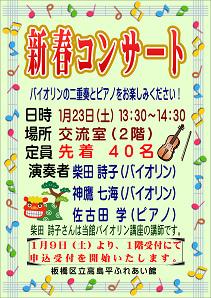 いよいよ今週末!新春コンサート。