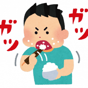 いつも夫が先に食べ出すんだけど、私が洗い物を終えて箸を持った瞬間に「あの…おかわり…」