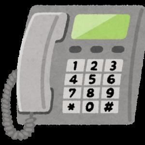新しい固定電話に買い換えたら初期設定で「この通話を録音しています」って流れるらしく弟嫁から「感じ悪い」って教えてもらった。安心したのか弟嫁からの電話が増えたよ