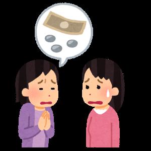 「奢って~」とか「お金ちょーだい」系の冗談をよく言ってくる友達について行けなくて距離を置いてる。