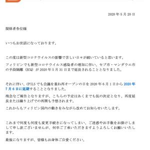 【CPILS】開講延期のお知らせ