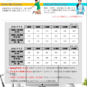 【CG OnEdu】オンライン各コースのキャンペーン実施中!(4/30まで)