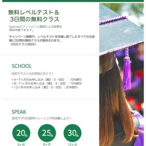 【APITREE】オンライン英語のキャンペーン実施中!(1/31まで)