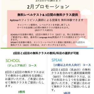 【APITREE】2月プロモーションのお知らせ(2/28まで)