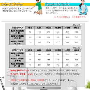 【CG OnEdu】オンライン各コースのキャンペーン実施中!(6/30まで)