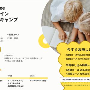 【Apitree】2021夏 オンライン サマーキャンプのお知らせ