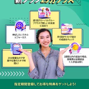 【Apitree SPEAK】25分クラス開始 キャンペーン実施中!(6/30まで)