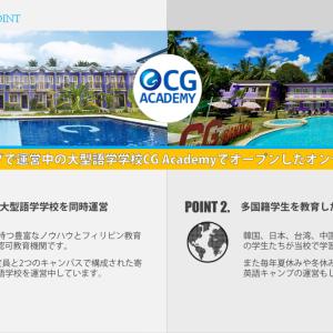 【CG OnEdu】新規コース開設のお知らせ