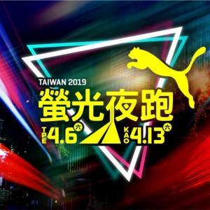 PUMA螢光夜跑(台湾のほぼハーフマラソン)のきろく