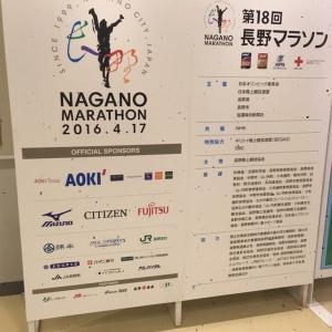 長野マラソン(初フルマラソン)のきろく