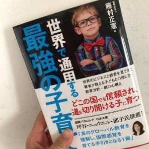 【読書会レポ】世界で通用する最強の子育て