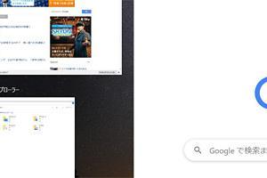 ウィンドウが画面の端に整列するスナップ機能をオフ(無効)にする手順