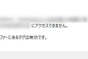 OneDriveでファイルやフォルダが削除出来ない場合の対処法