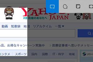 Windows 10でスクリーンショットを範囲指定で撮る方法