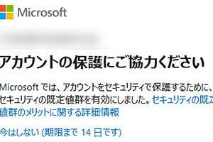 Office365等で「アカウントの保護にご協力ください」表示される場合の対処法