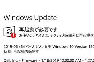 「デバイスに重要なセキュリティ…」でWindowsアップデートできない時の対処法