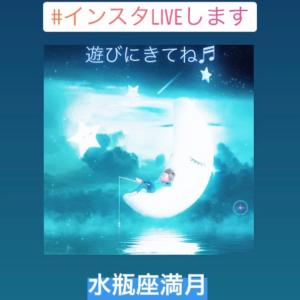 水瓶座満月✩.*˚インスタLive振り返りです✩.*˚
