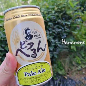 日本一美味しいとおもっているビールはこれ!