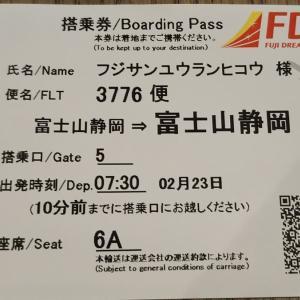 富士山静岡空港ラウンジ利用 -JCB THE CLASS-