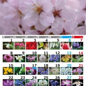 4月のカレンダーつくりました。