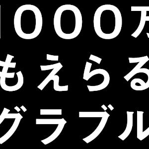 1000万円下さい!!