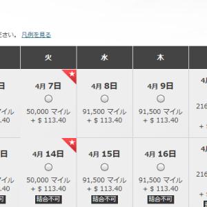 JAL 成田-サンフランシスコ 増便情報