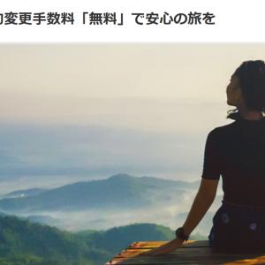 JAL国際線予約変更手数料無料‐7月31日購入分まで