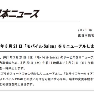 モバイルSuica 情報/大型アップデート