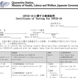 日本入国に必要なPCR検査証明書の入手方法/NJ