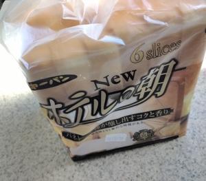 日本風?サンドと新しい食生活