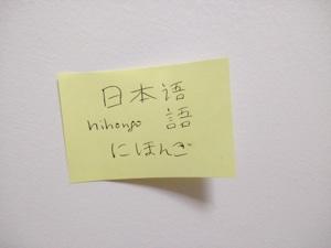 母と子の日本語