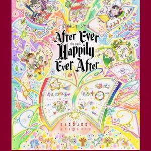 「After Ever Happily Ever After」11月27日@岩手千厩酒のくら交流施設