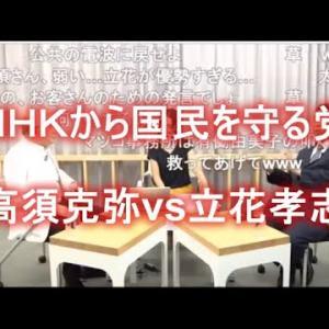 N国・立花代表が高須院長と舌戦した結果www