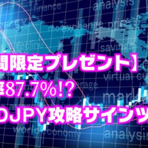 【期間限定プレゼント】勝率87.7%!?USDJPY攻略サインツール