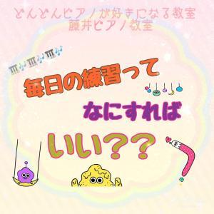 どんな練習してますか~o(^-^o)(o^-^)o
