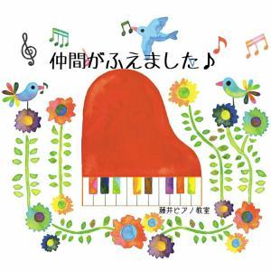4才ちゃん(*^ー^)ノ♪たくさんピアノ弾けるね❤️