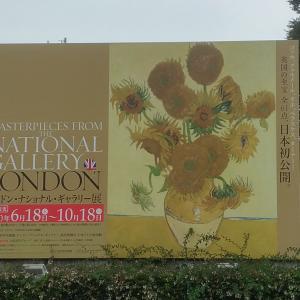 ナショナルギャラリー展@西洋美術館