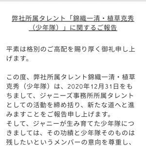 新たなる旅立ち~少年隊~特報DVD&CD発売
