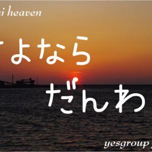 【海上空天】『さよならだんわり』