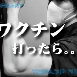 【BAD福岡】『ワクチン打ったら。。。』