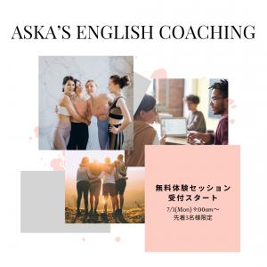 今日から英語を話せる自分に♪無料体験セッション受付スタート!