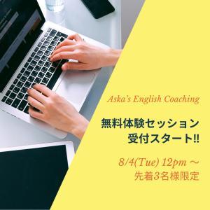 限定3席!!英語コーチング無料体験セッション♪